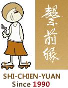 繫前緣logo